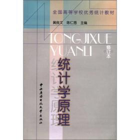【正版未翻阅】统计学原理 修订本