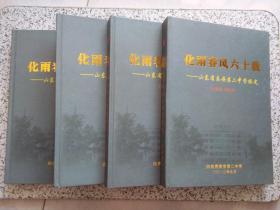 化雨春风六十载 — 山东省泰安第二中学校史 (1953-2013) 全四册  精装本