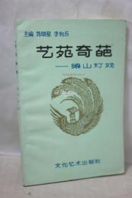 艺苑奇葩 梁山灯戏