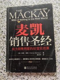 麦凯销售圣经:成为销售明星的82堂实战课