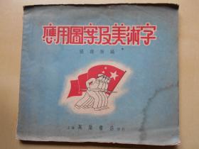 1951年【应用图案及美术字】张维振