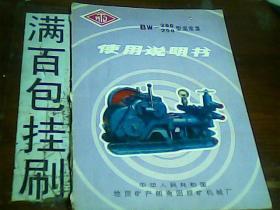 bw-200-250型泥浆泵使用说明书