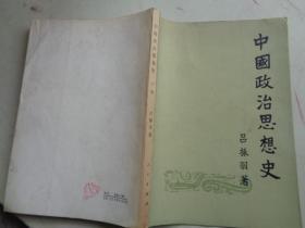 中国政治思想史下