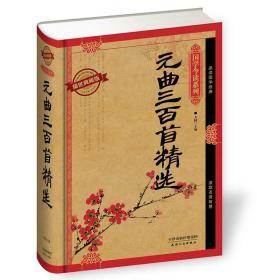 国学今读(耀世典藏版):元曲三百首精选