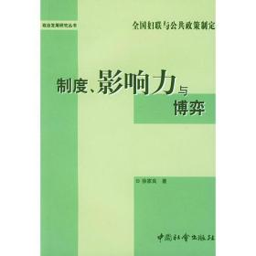 政治发展研究丛书:制度、影响力与博弈