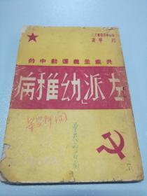 1948年 冀鲁豫书店【共产主义运动中的左派幼稚病】一册全