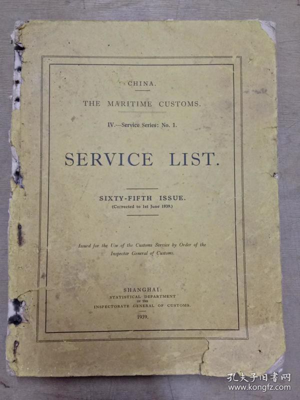 民国海关文献:SERICE LIST