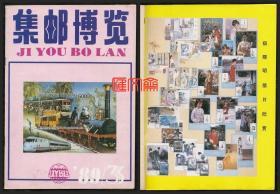 1989年第3期【集邮博览】封2:舞蹈邮票彩图、苏联邮票掠影、风景日戳目录、近期邮票齿孔移位的原因、红楼梦西厢记牡丹亭极限明信片欣赏
