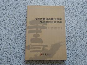 北京市西城区图书馆藏地方文献目录提要