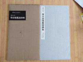 书迹名品丛刊 黄山谷李白忆旧游诗卷  1960年初版(有函套)