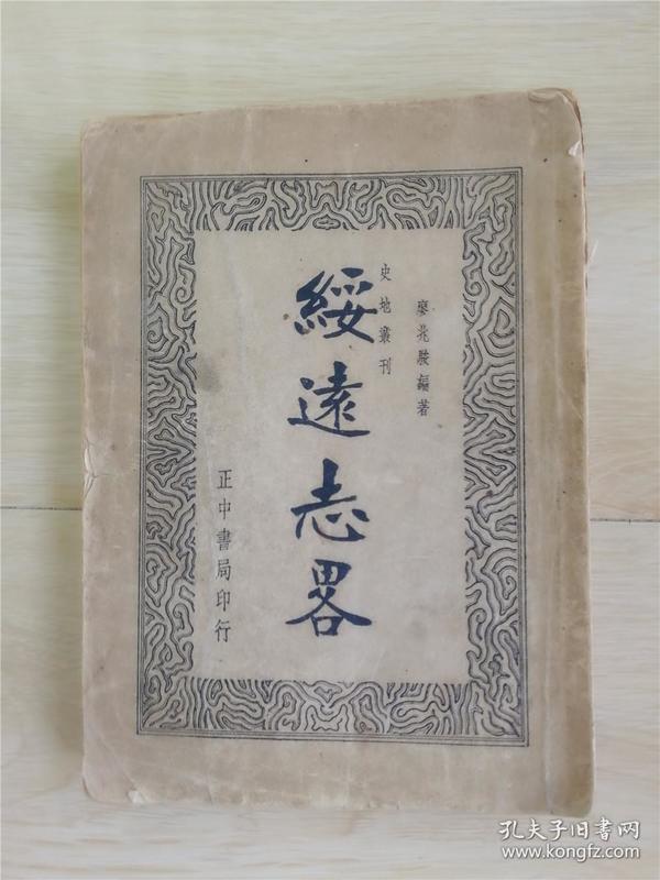 绥远志略    民国绥远文献  1936年初版    一厚本