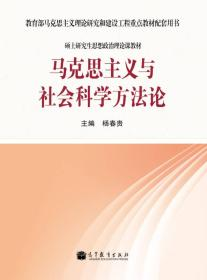马克思主义与社会科学方法论