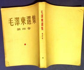 毛泽东选集第四卷第五卷选集第四卷第五卷