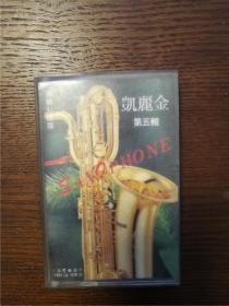 【老磁带】凯丽金 第五辑 SAXOPHONE