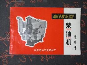 195型柴油机说明书【印有毛主席语录】