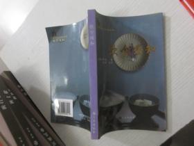 饮食须知(中国饮食文化丛书)