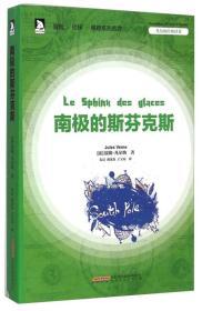 法国近代科学幻想小说:凡尔纳经典译著.南极的斯芬克斯