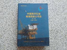 中国海洋石油南海西部公司志・第二卷 (1988-1995) 精装本