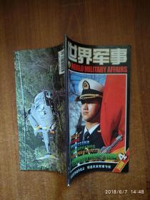 世界军事2008-1.2.3.4