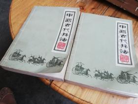 中国古代兵法(上下:)