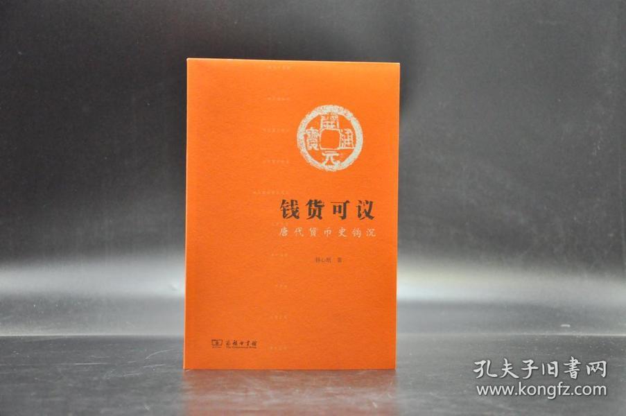 《钱货可议:唐代货币史钩沉 》(商务印书馆)