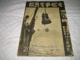 《支那事变画报》第40辑(第四十辑 江南战线、德安、天津、武汉、六安占领、霍山城,塘沽)