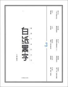白纸黑字NO.3