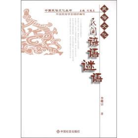 中国民俗文化丛书—民间谚语谜语