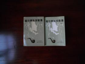 福尔摩斯探案集(二、五,2册合售,压膜本)