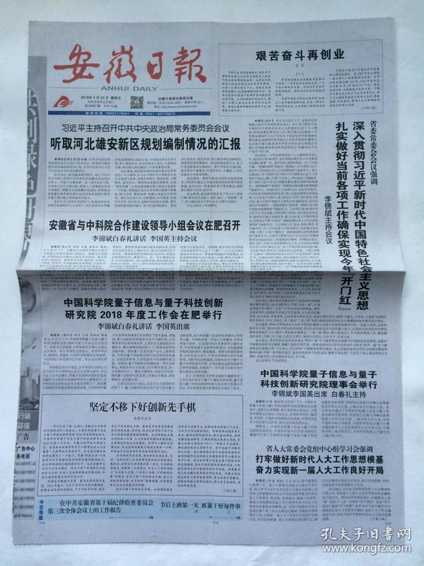 安徽日报2018年2月23日【宣言文章:艰苦奋斗再创业】
