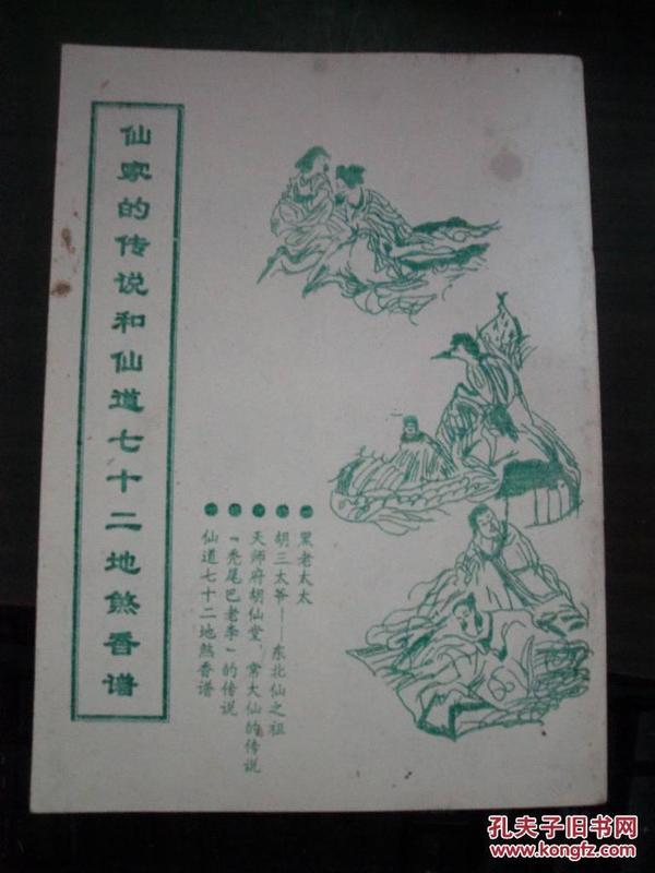 仙家的传说和仙道七十二地煞香谱