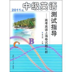 中级英语测试指导:高考英语上海卷试题汇析(2011版)