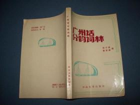 广州话分韵词林