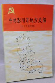 中共彭州市地方史稿 (民主是革命时期)