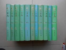 杭州市志(1.2.3.4.5.6.7.8.9.10.11(11册合售.缺第12卷索引)