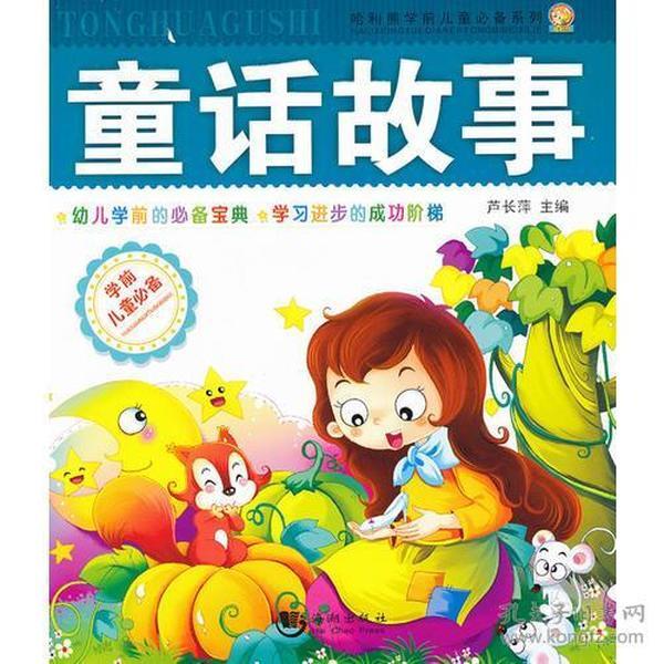 哈利熊学前儿童必备系列——童话故事