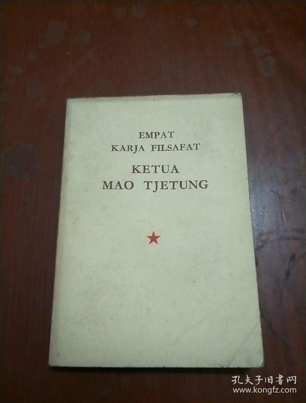毛主席的四篇哲学论文(印尼文版 袖珍本)