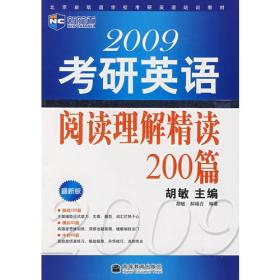 2009年考研英语阅读理解精读200篇(新航道英语学习丛书)
