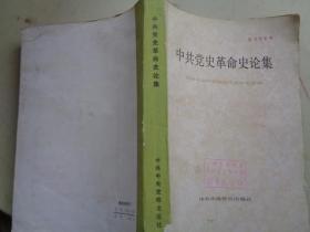中共党史革命史论集