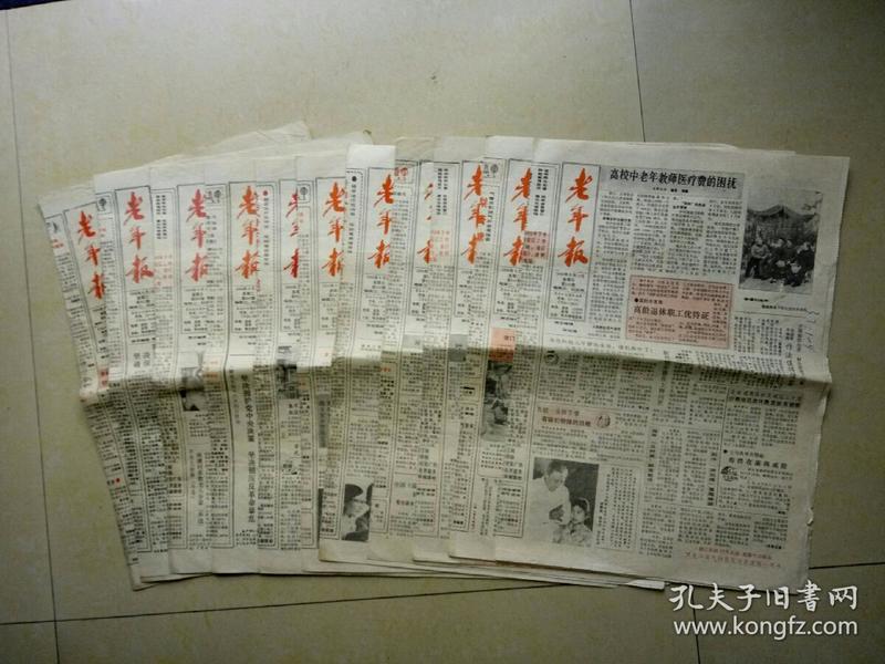 老年报(1989一5、6月)共11份