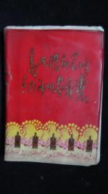 【老笔记本收藏】塑皮笔记本【有林彪题词】【内有日记】