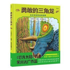 儿童故事:勇敢的三角龙(精装绘本)