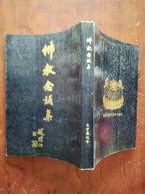 【 佛教念诵集,北京广化寺 影印版