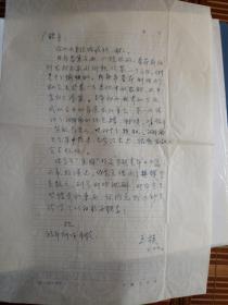 安徽作家曹玉模信札