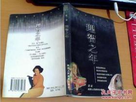 理智之年 艾云 陕西人民教育出版社 一版一印 货号:S