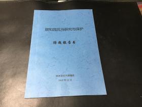 颐和园瓦当研究与保护结题报告书