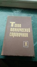 热力工程手册 第1卷 俄文版