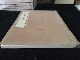 和刻佛经《自受用三味》1册全,元文三年(约乾隆3年)序,后印。