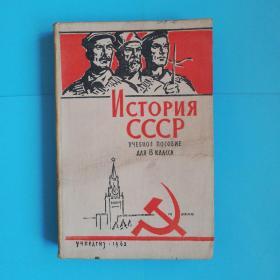 苏维埃社会主义共和国联盟史第八册附地图册   俄文原版布面精装1962年插图本