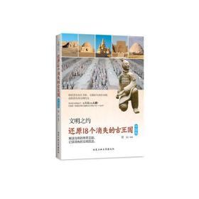 还原18个消失的古王国(中国卷)